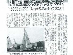 Boomerang_news